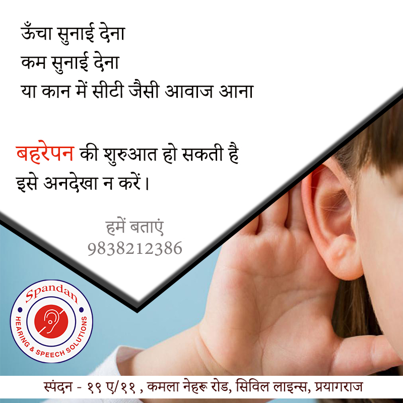 Hearing loss test in Allahabad